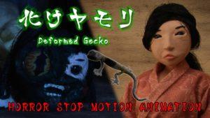 deformede_gecko