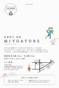 MIYOATURE_2