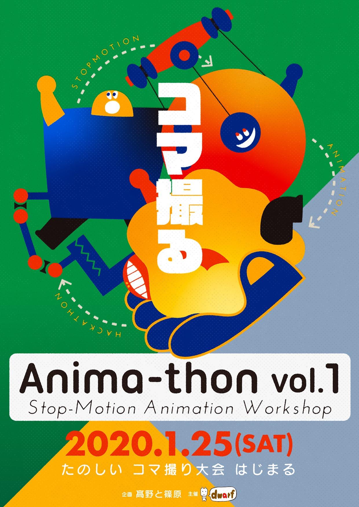 animathon