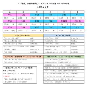 ongaku_calendar