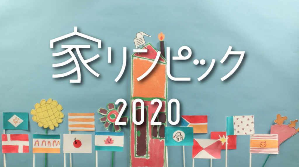 ielympic2020_review